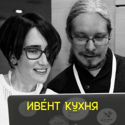 Дмитрий Румянцев и Наталия Франкель  — рынок деловых ивентов.