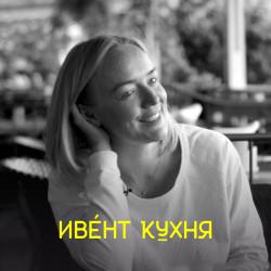 Таисия Кудашкина — как создавать вирусные события на примере Websarafan шоу
