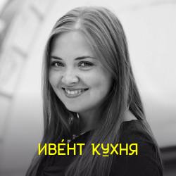 Светлана Ерохова — как привлекать спонсоров и партнеров на свои мероприятия