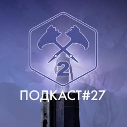 Подкаст#27