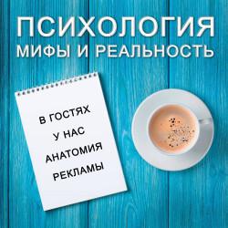 """У нас  в гостях """"Анатомия рекламы"""""""