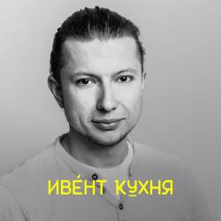 Артём Родичев — организация мероприятий формата TEDx в России на примере TEDxSadovoeRing