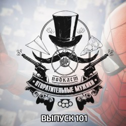 Выпуск 101. Приключения в Дагестане и Германии; Человек-паук; московская реновация