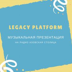 Legacy Platform. Музыкальная презентация