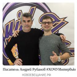 #ХОЧУинтервью писатель Андрей Рубанов