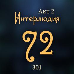 Внутренние Тени 301. Акт 2. Интерлюдия 72