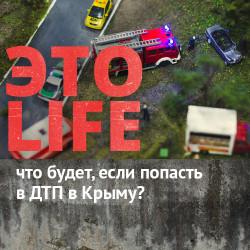 Что будет, если попасть в ДТП в Крыму?