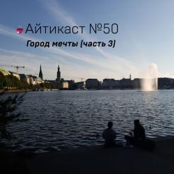 №50 — Город мечты (часть 3)