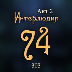 Внутренние Тени 303. Акт 2. Интерлюдия 74