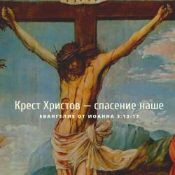 Крест Христов — спасение наше