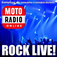 ROCK LIVE - живые выступления великих рок-групп