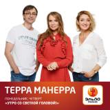 """""""Терра-манерра"""" на Эльдорадио"""