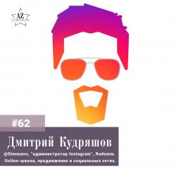 Выпуск #62 Дмитрий Кудряшов. @Dimmano - от пикапа до личного бренда: как сделать миллионы на администрирование в Инстаграм.