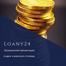 Loany24. Музыкальная презентация