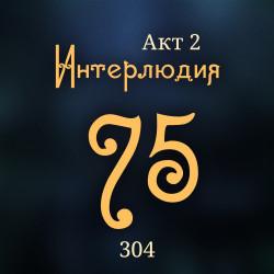 Внутренние Тени 304. Акт 2. Интерлюдия 75