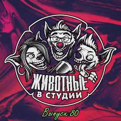 Выпуск 80. Эль Агбонькинг