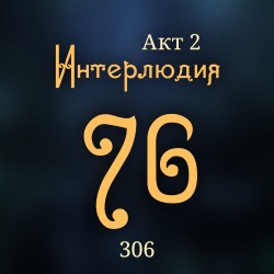 Внутренние Тени 306. Акт 2. Интерлюдия 76