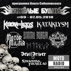 """(069) DEVILDRIVER и KATAKLYSM, обзор новых альбомов DIMMU BORGIR и KOBRA AND THE LOTUS в """"Тяжелых Буднях""""."""