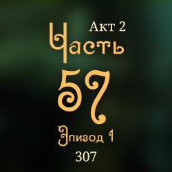 Внутренние Тени 307. Акт 2. Часть 57, эпизод 1