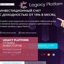 Legacy Platform. Отзывы инвесторов