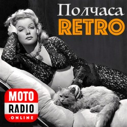 AL MARTINO, BING CROSBY, MATT MONRO, TOM JONES - ПОЛЧАСА РЕТРО.
