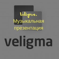Veligma. Музыкальная презентация