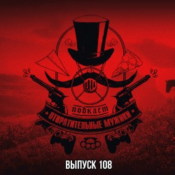 Выпуск 108. Red Dead Redemption 2, Богемская рапсодия, Блины vs Чебуреки
