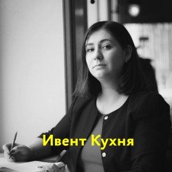 Ольга Верещагина — аналитика и тренды событийного рынка России