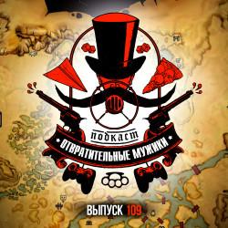 Выпуск 109. Сделано в России. Большое интервью с Owlcat Games, авторами Pathfinder: Kingmaker, Sudden Strike и «Проклятых земель»