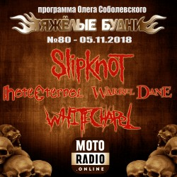 "(080) SLIPKNOT и WHITECHAPEL, обзор посмертного альбома Уорелла Дейна в ""Тяжелых Буднях""."