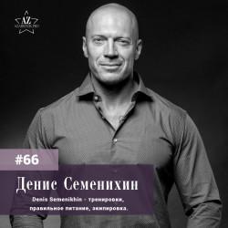 """#66 Денис Семенихин. """"Изобретать себя вновь - способность, доступная каждому""""."""