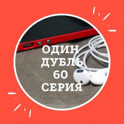 Один дубль. 60 серия