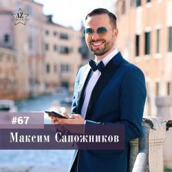 #67 Максим Сапожников. Роль звездного селфи и тонкости работы с ТОП брендами.
