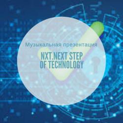 NXT.Next Step of Technology. Музыкальная презентация
