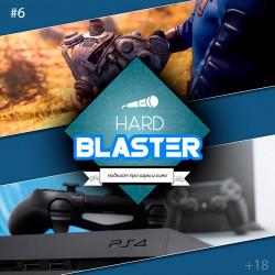 Подкаст HARDBLASTER #6 - обрезанный Fallout 76 и E3 2019 без Sony