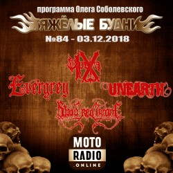"(084) BLOOD RED THRONE, EVERGREY, OPERA IX и UNEARTH  - ""ТЯЖЕЛЫЕ БУДНИ""."