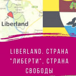 "Liberland. Страна ""Либерти"", страна свободы"