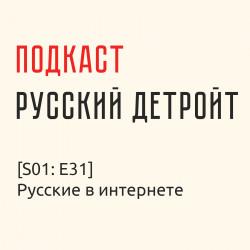 Русские в интернете