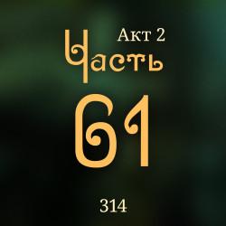 Внутренние Тени 314. Акт 2. Часть 61
