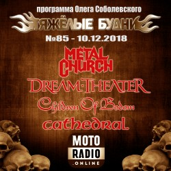 (085) CHILDREN OF BODOM и DREAM THEATER, новый альбом METAL CHURCH