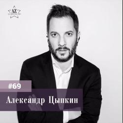 """#69 Александр Цыпкин. """"Будущее не за профессионалами, а за личностями""""."""