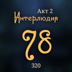 Внутренние Тени 320. Акт 2. Интерлюдия 78