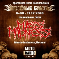 """Гости студии: московская thrash-death metal группа MASS MADNESS в """"Тяжелых Буднях""""."""
