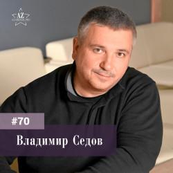 #70 Владимир Седов.  Успешное предпринимательство начинается с амбициозной цели.
