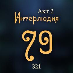 Внутренние Тени 321. Акт 2. Интерлюдия 79