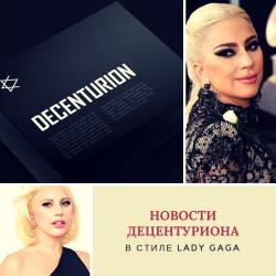 Новости Децентуриона в стиле Lady Gaga