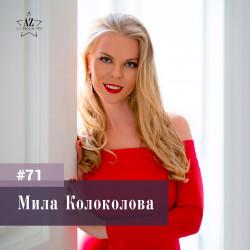 #71 Мила Колоколова. Женский взгляд на инвестиции - финансовая свобода и портфель с доходностью 60% годовых.