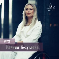 #72 Ксения Безуглова.Тяжелая жизненная ситуация  - ключ к новым дверям.