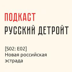 [S02: E02] Новая российская эстрада
