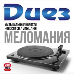 """HI Fi компоненты Yamaha : возвращение - """"Музыкальные новости"""" от магазина ДИЕЗ"""